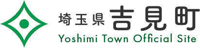 埼玉県吉見町 Yoshimi Town Official Site