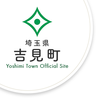 埼玉県 吉見町 Yoshimi Town Official Site